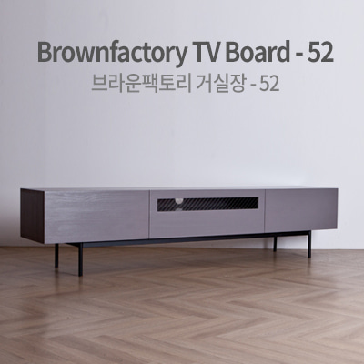 Brownfactory TV Board - 52 (W2000)