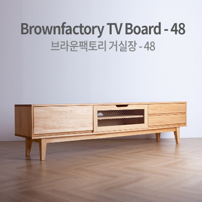 Brownfactory TV Board - 48 (W2000)
