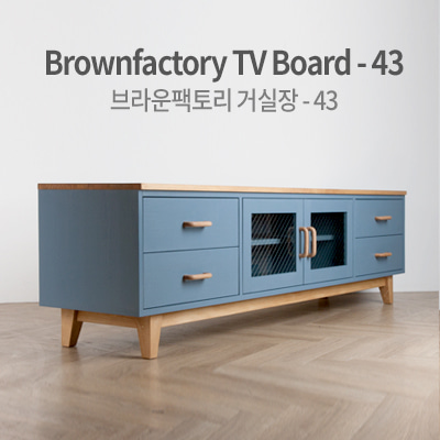 Brownfactory TV Board - 43 (W2000)